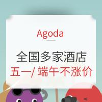 Agoda又撒券!五一/端午酒店好价合集