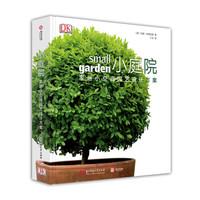 《DK小庭院:家居小空间园艺设计方案》