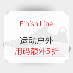 Finish Line 精选运动鞋服 促销专场