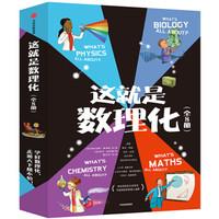 《这就是数理化》(套装全8册)