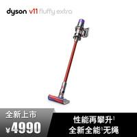 戴森(Dyson) 吸尘器 V11 Fluffy Extra 手持吸尘器家用除螨无线宠物家庭适用