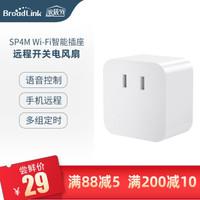 博联 智能插座SP4M WiFI定时开关APP远程语音支持电蚊香10A 白色