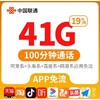 中国联通 阿里小宝卡 19元/月 1GB通用+40GB定向+100分钟