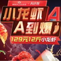 京东 小龙虾特惠 129元12斤小龙虾