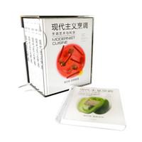 现代主义烹调:烹调艺术与科学(套装5册)  西餐美食 烹饪书籍 料理图鉴 美食 书籍 厨艺之书