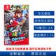 任天堂 Nintendo Switch  国行超级马力欧 奥德赛 游戏实体卡带 255元