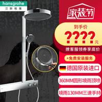 汉斯格雅恒温花洒德国原装进口境雨rainfinity360mm超大顶喷淋浴花洒套装 26225007