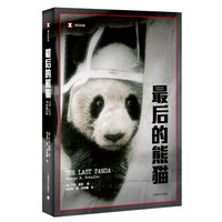 译文纪实·最后的熊猫