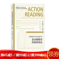 后浪正版 麦肯锡精英高效阅读法 赤羽雄二读书方法职场沟通经管励志书籍