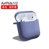 倍晶 AirPods1/2 硅胶保护套
