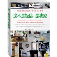 正版图书 这不是饭店,是我家 9787511266576 光明日报出版社 詹仁雄,韩嵩龄