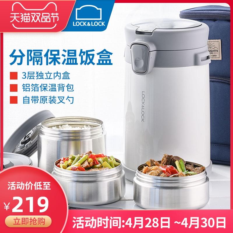 乐扣乐扣保温桶饭盒多层不锈钢超长保温大容量三层保温桶便携家用