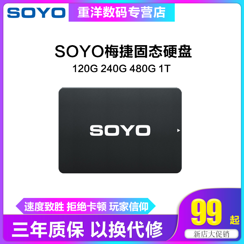 SOYO梅捷120G 240G笔记本台式SSD电脑固态硬盘2.5 SATA3