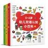 《0-4岁幼儿双语认知小百科》 全3册 点读版