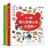 《0-4岁幼儿双语认知小百科》(全3册)点读版