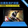 微软平板new电脑surface Pro7/4/5/6钢化膜Laptop屏幕book2贴膜surface Pro3 GO屏幕保护钢化膜抗蓝光12.3寸
