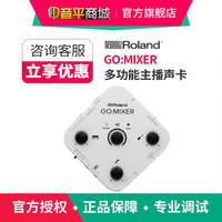 罗兰(Roland) GO:MIXER 智能手机K歌直播声卡 主播直播录音音频接口直播便携音频混音器