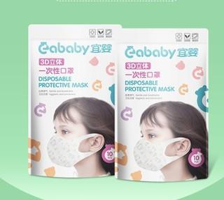 宜婴 儿童一次性防护口罩 3D立体款 20个