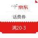 整点必抢:京东 移动联通话费优惠 整点领取满19-3优惠券