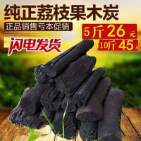 烧烤炭果木炭无烟碳家用户外火锅烤肉碳室内取暖荔枝木炭10斤  抖音 10斤荔枝炭(毛重)