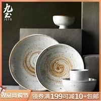 九土手工粗陶餐具套装复古风碗和风陶盘碟子碗盘家用日式粗陶食器
