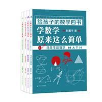 《给孩子的数学四书:学数学原来这么简单》全4册