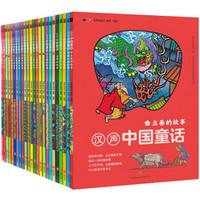 《汉声中国童话》平装版 全24册