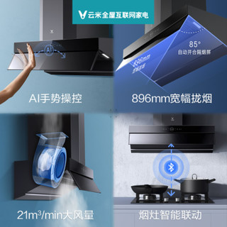 云米互联网油烟机Flash套装智能烟灶互联组合烟灶套装 Flash套装【VK702+VG203】 液化气