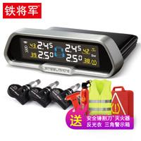 [清仓]铁将军汽车太阳能内置胎压监测器无线安装检测仪T605A