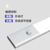 EZVALO·几光 LED智能无线充电超薄款人体感应磁铁吸附条形灯衣柜橱柜灯厨房小夜灯婴儿喂奶灯 520mm 银色(白光)