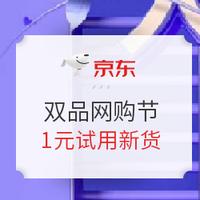 京东 京东小魔方 双品网购节 多品类
