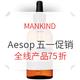 海淘活动、银联专享:MANKIND商城 Aesop全线产品 五一促销 全线产品75折