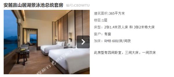 8人份的快乐~千岛湖安麓酒店 总统套房1晚(含8人早餐+晚餐+下午茶+徒步+迷你吧)