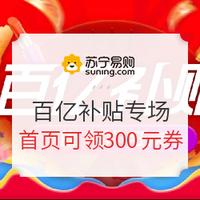 """苏宁易购 百亿补贴  放""""价""""狂欢专场"""