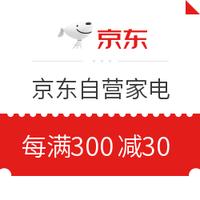 京东 自营家电 每满300减30,最高优惠1000元
