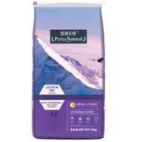 12.12预售、京东PLUS会员:Pure&Natural 伯纳天纯 经典系列全价成猫猫粮 10kg