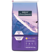 Pure&Natural 伯纳天纯 经典系列全价成猫猫粮 10kg