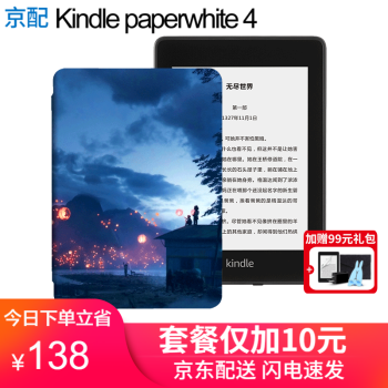 KINDLE 亚马逊全新Paperwhite 4代6英寸经典版电子书阅读器3墨水屏电纸书 8G 孔明灯套装