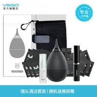 VSGO威高VS-A2小净镜相机清洁专业装单反镜头纸布气吹毛刷收纳袋清洁剂共33件套 VS-A2专业版