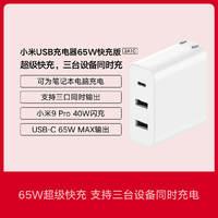 小米USB充电器65W快充版(2A1C)