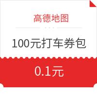 移动专享:五一出行优惠!杭州/成都 高德地图100元打车券包