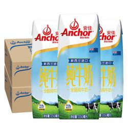 安佳牛奶 新西兰原装进口成人青少年全脂纯牛奶 营养学生早餐奶UHT 250ml*24盒/箱