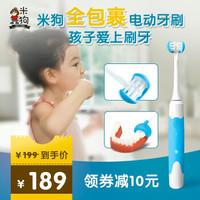 米狗(MEEE GOU)小神兽MX828儿童全包裹3D声波电动牙刷充电式U型3岁宝宝软毛静音不伤牙龈 浅蓝色 2个刷头