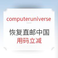 海淘活动:computeruniverse中文官网 数码家电品类促销