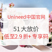 Unineed中国官网 51大放价 促销专场
