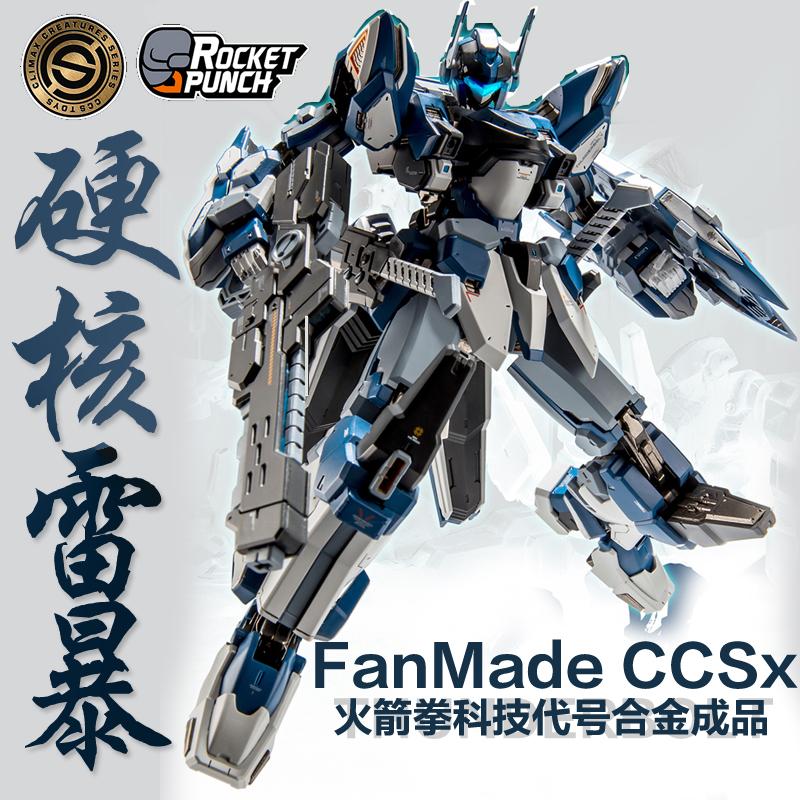 FanMade 火箭拳科技 代号硬核 雷暴 雷霆 ThunderBolt 52TOYS