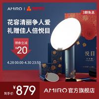 AMIRO化妆镜O系列LED智能悦目·日光镜礼盒国潮故宫系列