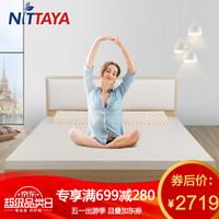 妮泰雅(Nittaya)泰国原装1.5/1.8双人 10cm厚度1.5m米 *2件