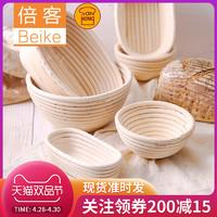 三能发酵篮 圆形椭圆型大中小号面包印纹藤篮欧包模具家用 SN4515