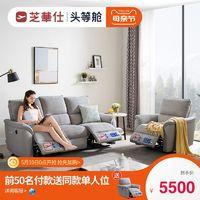 A芝华仕头等舱现代简约电动功能布艺客厅沙发北欧小户型家具10303